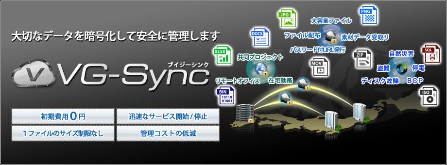 セキュリティ重視のクラウドストレージ VG-Sync